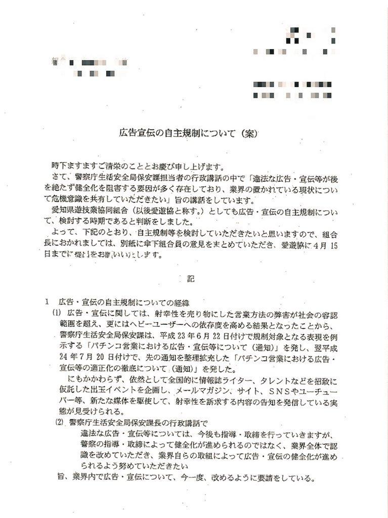 愛知県 広告宣伝規制