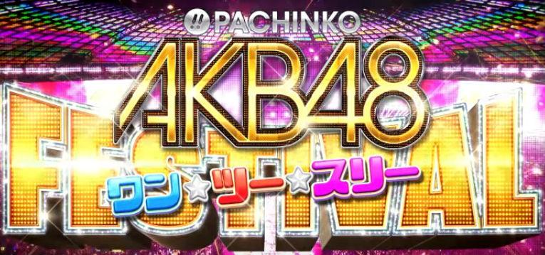 スリー ワンツー ぱちんこ フェスティバル akb48