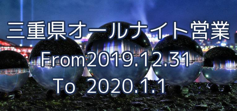 オールナイト 2020 三重