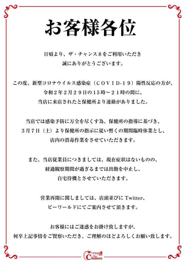 ザチャンス8 大阪 堺 新型コロナウイルス掲示物