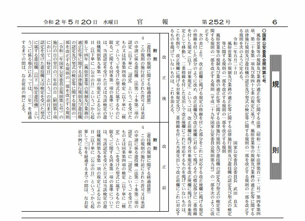 官報 附則改正 20200520_1