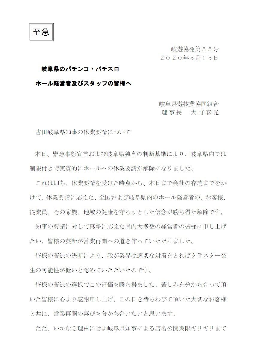 岐阜遊協20200515_1