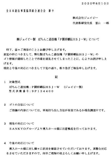 JB社 闘将覇伝 ゴト 全日遊連