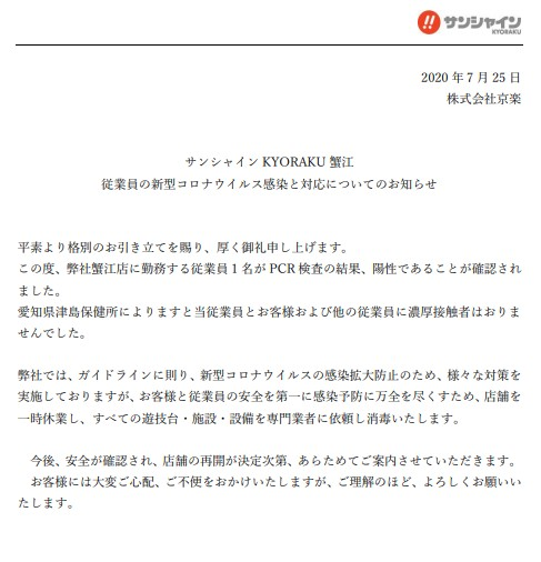 サンシャイン京楽 蟹江 新型コロナ