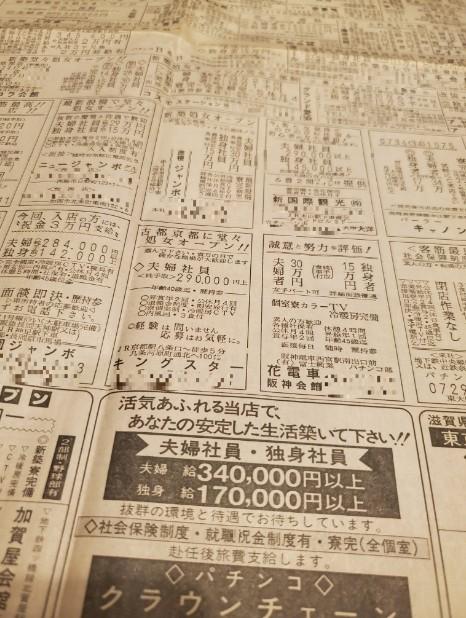 関西スポーツ新聞 昭和63年 パチンコ求人