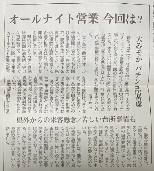 中日新聞 三重 オールナイトパチンコ