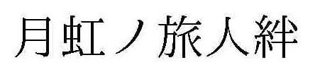 月虹ノ旅人絆