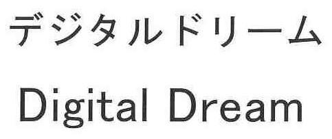 デジタルドリーム フィールズ